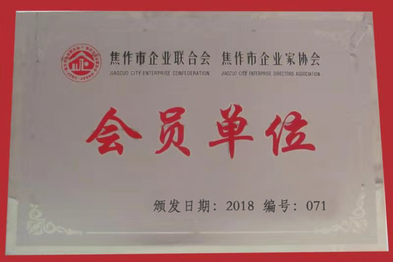 Jiaozuo City Enterprise Association